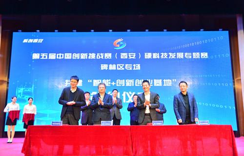 中国创新挑战赛(西安)硬科技发展专题赛举办
